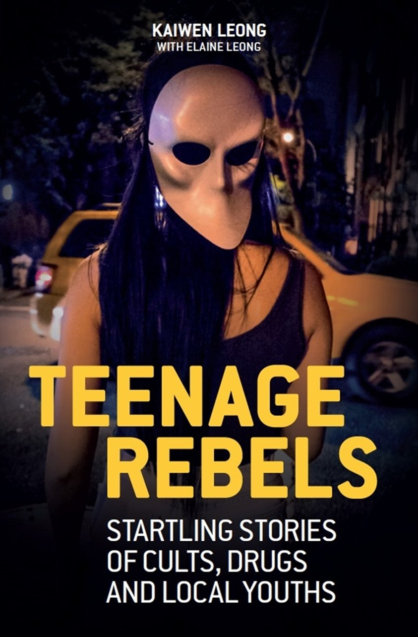 teenage rebels essay A stereotypical teenager loud, obnoxious, rebellious, out of control, and up to no good these are just a few of a wide number of stereotypes that are attributed to american teenagers.