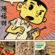 Review: The Art of Charlie Chan Hock Chye presented by Sonny Liew (Epigram Books)